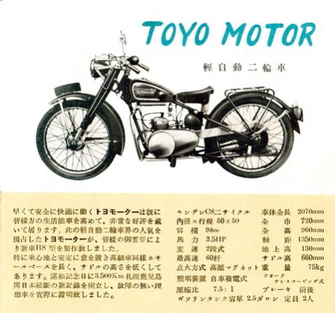 Toyo Motor advertisement for the motorcycle in Japanese for a bike made by the Toyota subsidiary
