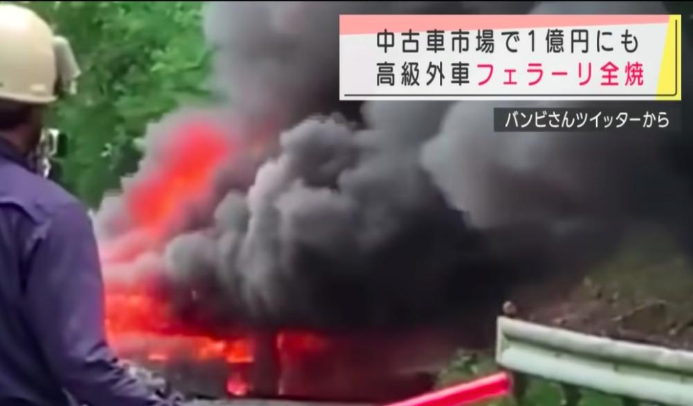 black smoke from F40 fire in Japan