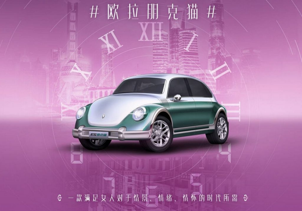 Chinese VW Beetle rip-off Punk Cat advertising